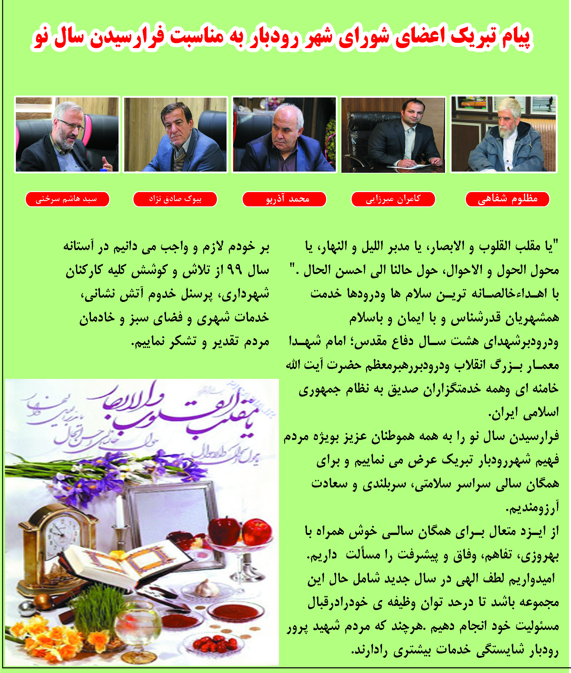 پیام تبریک اعضای شورای شهر رودبار به مناسبت فرارسیدن سال نو