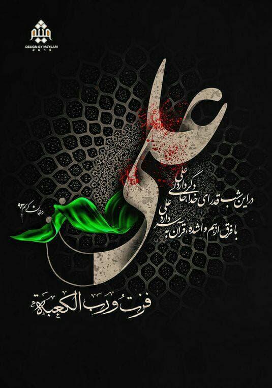 فرا رسیدن لیالی قدر و شب ضربت خوردن مولای متقیان حضرت علی ع ، را خدمت شما سروران تعزیت عرض مینمایم