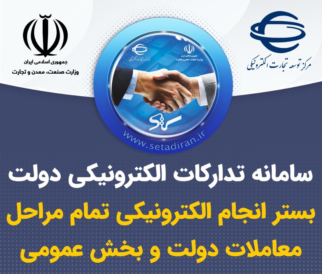 ورود به سایت ستاد ایران www.setadiran.ir, سامانه تدارکات الکترونیکی دولت